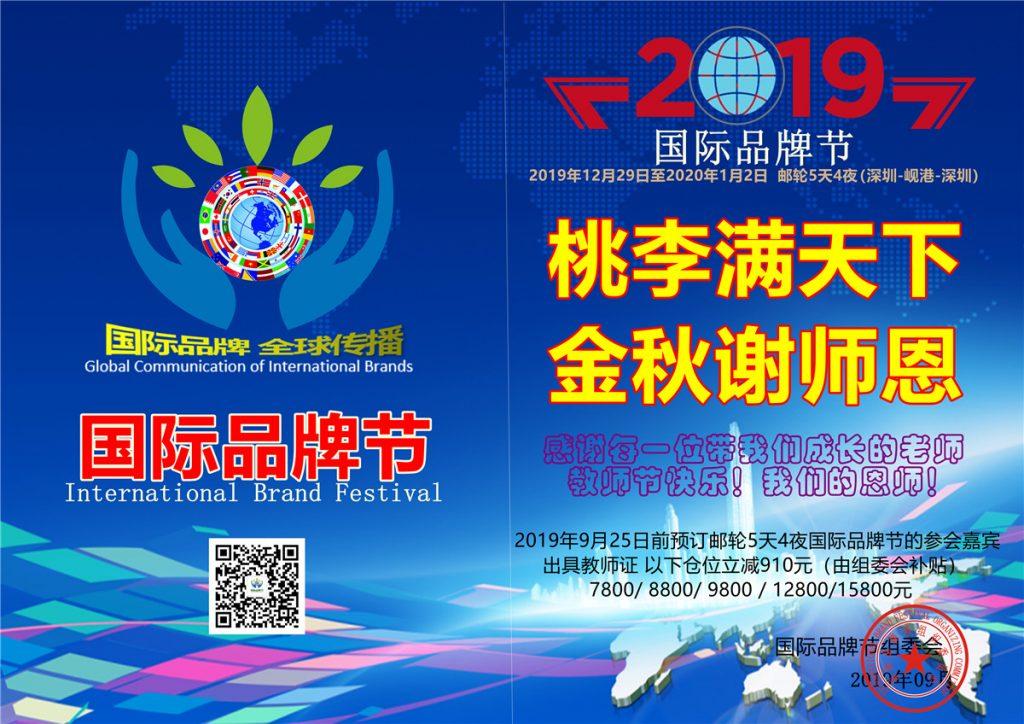 国际品牌节组委会全体祝老师节日快乐