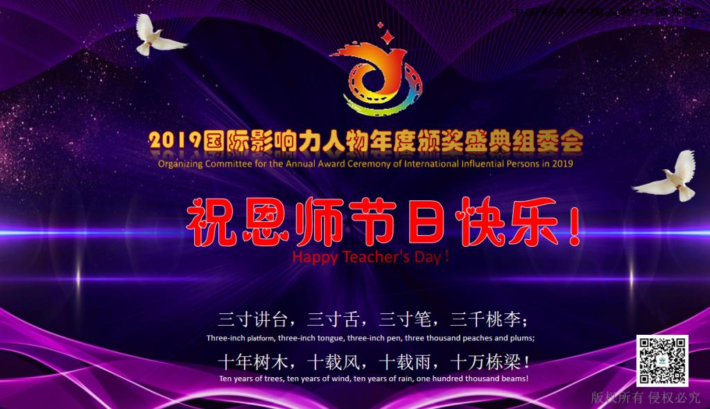 国际品牌节——国际影响力人物年度颁奖盛典组委会祝老师节日快乐