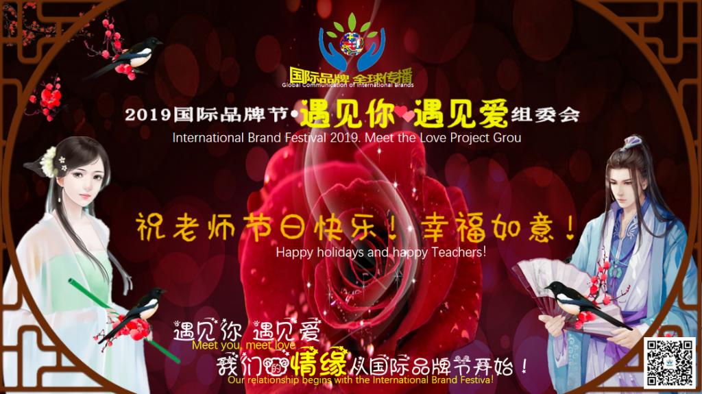 国际品牌节——遇见你 遇见爱 情感对对碰组委会祝老师节日快乐
