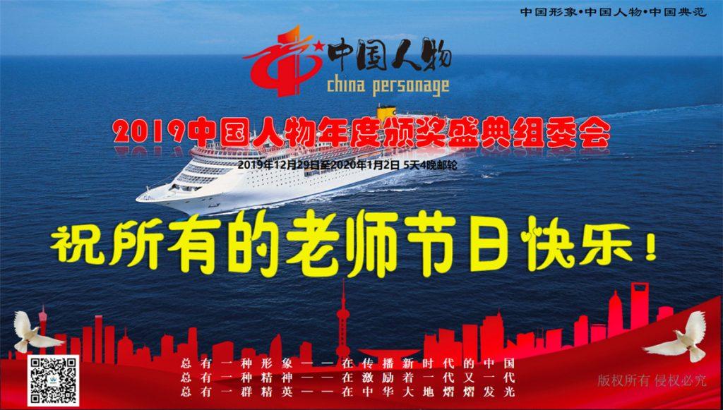 国际品牌节——中国影响力人物年度颁奖盛典组委会祝老师节日快乐