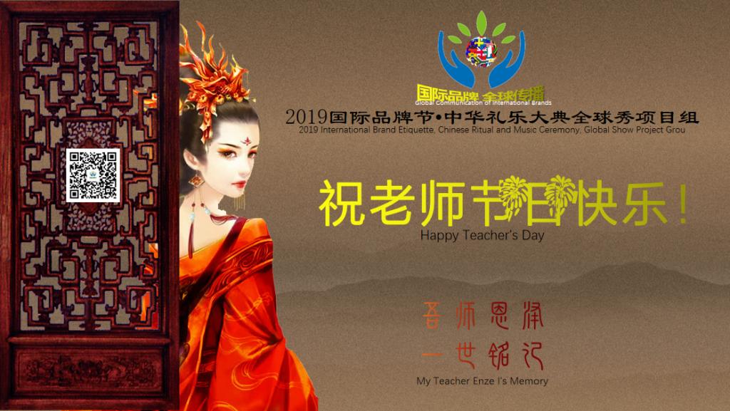 国际品牌节——中华礼乐大典全球秀组委会祝老师节日快乐