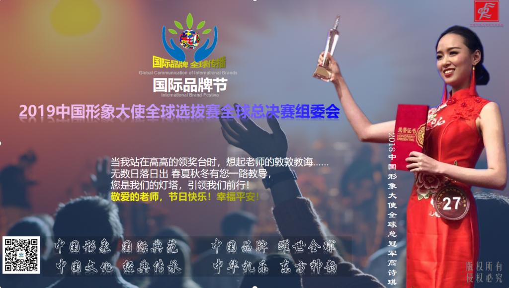国际品牌节——中国形象大使全球选拔赛组委会祝老师节日快乐