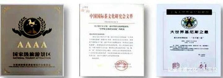 天下第一壶中华茶文化博览园